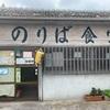石垣島旅行①  84