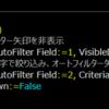 【Excel VBA学習 #92】すべてのオートフィルター矢印を非表示にする
