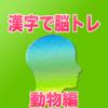 漢字で脳トレ動物編をリリースしました.