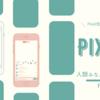 Google Pixel5 ニケ月間使用 実機レビュー