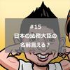 #15_日本の法務大臣の名前言える?(by しゅん)