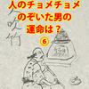 人のチョメチョメのぞいた男の運命は? その6[完] 【再読】 ~『野傾友三味線』巻三の四「願成就の宮廻」~