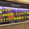 【大阪駅前第二ビル】とにかく安くはしご酒!おすすめ居酒屋まとめ