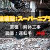 神級運転手!【破壊聖:スーパーニブラ】の全能力を解説!解体工事の職業紹介!