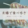 「夫婦」で新大久保食べ歩き!!〜アリランホットドック編〜