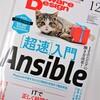 Software Design 2018年12月号の Ansible 特集に寄稿しました(ウラ話など)