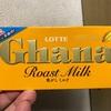 ロッテ ガーナ ローストミルク 食べてみました