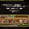 【パズドラ】リベンジマッチ QDLV8