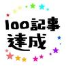 【ブログ100記事達成】アクセス数と現在の心境を語ります!