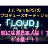 韓国の人気オーディション番組「LOUD」に出ている気になる日本人メンバー!