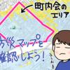 防災マップを確認しよう!
