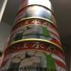 お恵み……ですよね? サバ缶ありがとうございます。