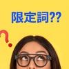 英語の限定詞って何?日本ではあまり教えられない限定詞のすべて