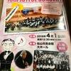 藤原大征とゆかいな音楽仲間たち〜演奏会のお知らせ〜