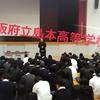 島本高校にて人権学習講演を行わせていただきました。