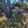【FF14】 モンスター図鑑 No.188「アクスビーク(Axe Beak)」