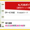 【ハピタス】R-styleカードが期間限定4,725pt(4,725円)! 初年度年会費無料♪