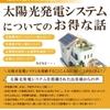 知って得する太陽光発電セミナー開催!