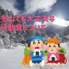 冬山で凍っても大丈夫な食料を調査【厳冬期想定・食レポ】