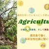 農業界に新卒で就職した女性の本音に迫る|農業は儲けられる可能性が沢山ある上、キツくない!?