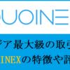 【図解】QUOINEXの登録方法と使い方を一番わかりやすく解説
