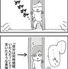 【マンガ 】寝起きの娘が面白い