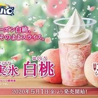 そのまま桃のおいしさを味わえるヒンヤリスイーツ!果実氷ハロハロ白桃が最強!
