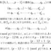 Wilsonの定理の組み合わせ論的な証明