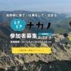 長野県外のIT業界の方が長野で気晴らしに仕事をすると1万円をくれるっていいね