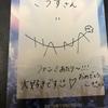 【2019/11/23】AKB48「サステナブル」個別握手会@パシフィコ横浜参加レポ【握手レポ/#岡部麟/#松岡はな/#瀧野由美子/#中井りか/#水上凛巳花】