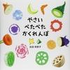 253「やさいぺたぺたかくれんぼ」~3歳の子が楽しそうに野菜当てクイズに参加してくれました。