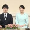 宮内庁の底力「眞子様 小室圭さん 婚約内定記者会見」