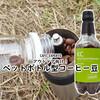 【閉店】アウトドア向け!ペットボトル型コーヒー豆 / CAFÉ EXPERTO(カフェ エクスペルト) GINZA SIX @銀座