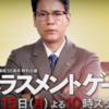 "<span itemprop=""headline"">★ドラマ「ハラスメントゲーム」第1話(「炎上!一円パワハラ」)。</span>"