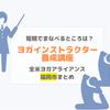 ヨガインストラクター資格RYT200【短期・福岡市】養成講座まとめ