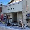 小樽「魚亭」のランチ寿司はコスパの神様