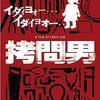 【グロ注意】拷問男の映画あらすじとネタバレ感想【過激リベンジ映画】
