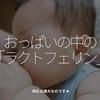 429食目「おっぱいの中の『ラクトフェリン』」母乳は偉大なのです★