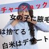 【カルチャーショック】海苔はゴミ箱へ?!白飯はデザート?外国人を日本に連れてきて驚かされたこと