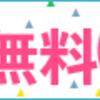 《経済産業大臣賞受賞》富士山の恵みから生まれた天然水【フレシャス】(11-0215)
