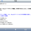 ソフトバンクが iPhone 4でのテザリングを検討??