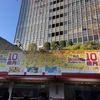 大阪・神戸・有馬温泉の旅②旅run@大阪