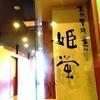 【オススメ5店】西新・姪浜・その他西エリア(福岡)にあるスイーツが人気のお店