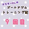 ゴールドジム9回目/ビギナーズサポート②3回目【アラサーOLのゴールドジム体験記】