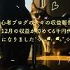 初心者ブログの久々の収益報告!12月の収益が初めて6千円代になりました˚✧₊⁎❝᷀ົཽ≀ˍ̮❝᷀ົཽ⁎⁺˳✧༚