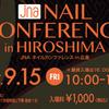 NAIL CONFERENCE HIROSHIMA