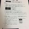 情報処理安全確保支援士(SC)平成30年度 秋期 午後Ⅱ 問2 解答例(2018年10月21日実施)