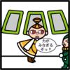 効果バツグン!!