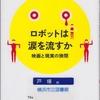 石黒浩・池谷瑠絵の『ロボットは涙を流すか』を読んだ