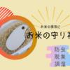 お米のおいしさを珪藻土で守る!新しい保存方法「お米の守り神」を使ってみた【モニター】
